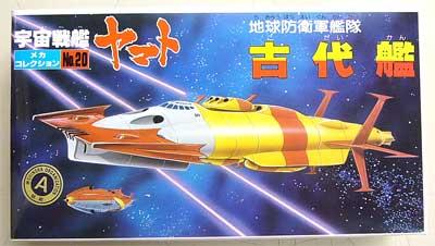 古代艦 メカコレクション 宇宙戦艦ヤマト