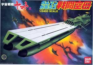 ガルマンガミラス戦闘空母 宇宙戦艦ヤマト プラモデル